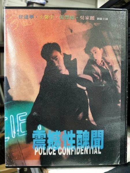 挖寶二手片-Y59-167-正版DVD-華語【震撼性醜聞】-經典片 任達華 王馨平 張豐毅 吳家麗
