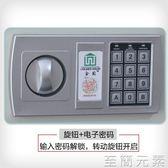 防盜全鋼迷你小型入牆單門家用辦公電子密碼鎖保險箱保險櫃WD 至簡元素