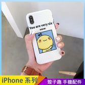 趣味表情殼 iPhone iX i7 i8 i6 i6s plus 手機殼 惡搞文字 白色手機套 保護殼保護套 防摔軟殼