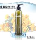 CYLAB 金盞花清透水凝乳 250ml 台灣製造MIT 保濕 舒緩 乳液 鎖水