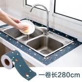 買二送一 自粘水槽臺面防水貼洗手臺擋水條 衛生間廚房防水貼紙【聚寶屋】