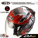 KYT DJ #GP GP 四分之三 內襯全可拆洗 雙層鏡片 遮陽鏡片 半罩式 半罩 安全帽 紅