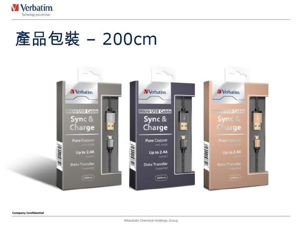 【85折↘免運費】Verbatim 充電 傳輸線 Micro USB 200cm 圓線(尼龍編織線)-銀X1