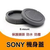 攝彩@Sony E-Mount 機身蓋、鏡頭前後蓋、保護蓋,NEX、A5000、A6000、A7等適用-20922