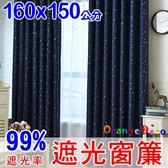 【橘果設計】成品遮光窗簾 寬160x高150公分 蔚藍星空款 捲簾百葉窗隔間簾羅馬桿三明治布料遮陽