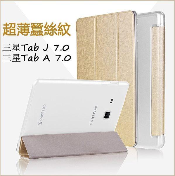 蠶絲紋 三星Galaxy Tab J 7.0 平板皮套 超薄三折 支架 Tab A 7.0 T280 T285 T285YD 透明後蓋 全包邊