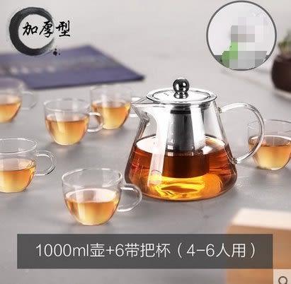 功夫茶具玻璃茶壺加厚耐熱泡茶壺不銹鋼304【1000ml壺 6帶把杯】