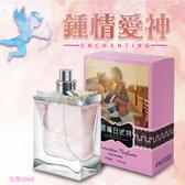香氛 夏娃女神愛之香水-50ml《情人專屬》