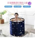 泡澡桶大人可折疊沐浴桶家用浴缸大號浴桶泡澡神器 莫妮卡小屋YXS