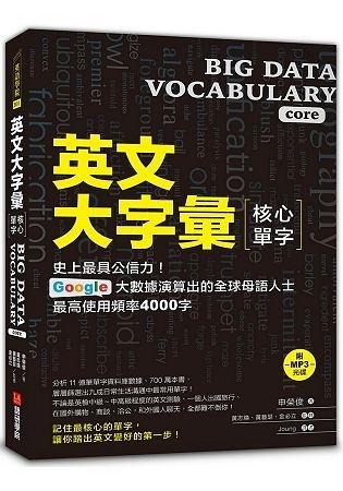 英文大字彙【核心單字】:史上最具公信力,Google 大數據演算出的全球母語人士