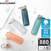 BH犀利Tritan運動水瓶880ml 混色