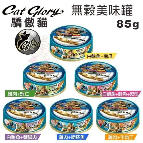 *WANG*【24罐組】Cat Glory驕傲貓 無穀美味罐85g‧採用人食用等級魚肉‧貓罐頭