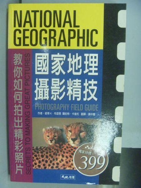 【書寶二手書T4/攝影_NLU】國家地理攝影精技-教你如何拍出精彩照片
