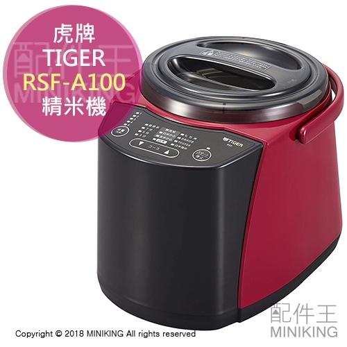 日本代購 空運 TIGER 虎牌 RSF-A100 家庭用 自動碾米機 精米機 無洗米 胚芽米