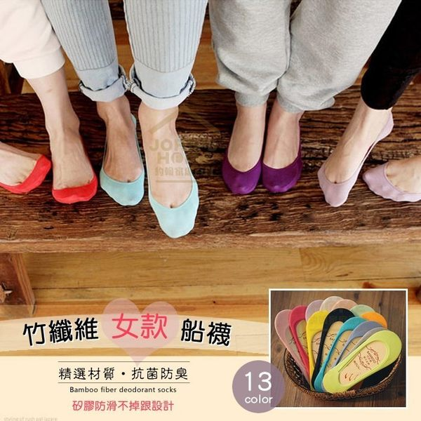 約翰家庭百貨》【VA560】純色女士竹纖維隱形襪 女襪 豆豆鞋船型鞋淺口素色船襪 矽膠防掉跟 13色