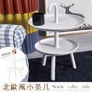 FDW【513AP】免運*北歐風雙層質感茶几/小餐桌/邊桌/托盤/客廳邊角桌