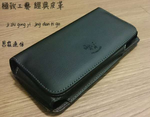 『手機腰掛皮套』ASUS ZenFone Live L2 ZA550KL 5.5吋 腰掛皮套 橫式皮套 手機皮套 保護殼 腰夾