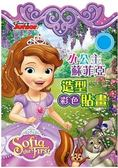 小公主蘇菲亞造型彩色貼畫(DS007L)