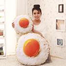 【Miss Sugar】超萌~3D創意辦公室午睡午休趴睡荷包蛋個性抱枕 50*50cm