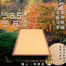《Embrace英柏絲》神田職人3D頂級特厚【柔藤】棉麻 紙纖涼蓆-B 單人3.5尺 涼感 床蓆
