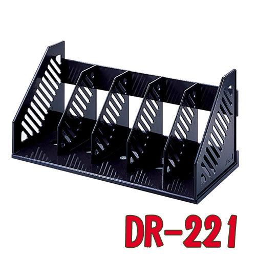 【西瓜籽】五段組合式雜誌箱 DR-221 (隔層可拆/文件盒)