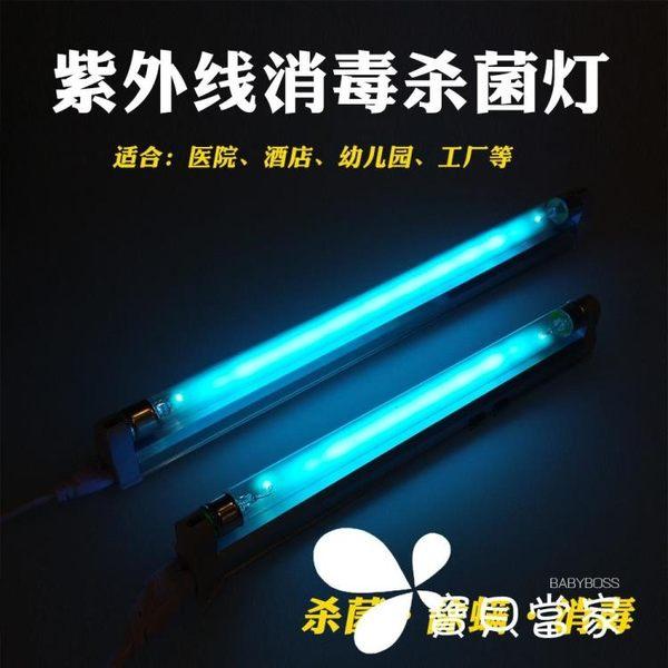 除螨燈  紫外線消毒燈殺菌燈滅菌燈家用除螨燈紫外線燈幼兒園臭氧消毒燈管