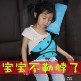 兒童安全帶調節固定器防勒脖簡易安全座椅汽車保險帶安全帶護肩套 道禾生活館