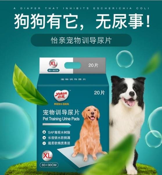 狗狗尿墊寵物用品尿片貓尿布泰迪尿不濕吸水墊加厚除臭100片【免運】