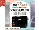 【尋寶趣】aibo 鈞嵐 Q32 雙埠QC3.0 全智慧USB快充器 充電器 旅充 快充手機 CB-AC-USB-Q32