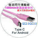 【150cm】Type C 支援QC3.0 極速閃充傳輸線/正反可插/6A無損閃電充電線/加長快充線/平板/行動電源