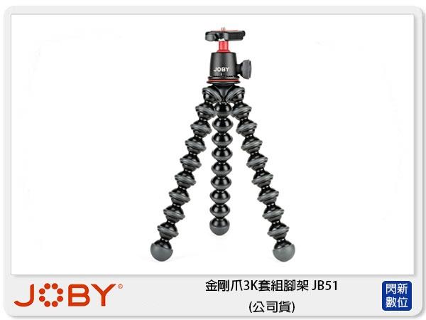 【免運費】JOBY GorillaPod 金剛爪 3K 套組 腳架 JB51 (公司貨)章魚腳 可彎曲 載重3公斤