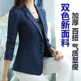 西裝外套   2018新款雙色面料修身顯瘦長袖大碼小西裝外套