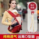 嬰兒背帶腰凳寶寶前抱式腰登新生兒童透氣雙...