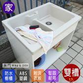 水槽 洗手台 洗碗槽【FS-LS008XD】日式穩固耐用ABS櫥櫃式雙槽塑鋼雙槽式洗衣槽(無門)-1入