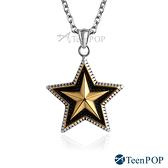 鋼項鍊 ATeenPOP 無敵之星 送刻字 兩款任選 星星項鍊 個性潮流