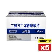 福艾 酒精棉片 加厚型 100片X5盒 (中衛酒精棉片) 專品藥局 【2015590】