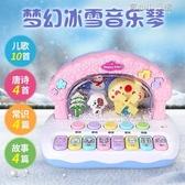 嬰幼兒玩具6-12個月益智早教音樂搖鈴1-2-3歲女寶寶電子琴禮盒品YYJ 快速出貨
