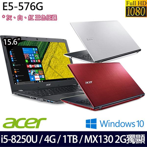 【Acer】E5-576G 15.6吋i5-8250U四核心MX130獨顯FHD畫質Win10筆電-三色任選