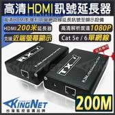 監視器 HDMI訊號延長器 200米 200公尺 200M 影像延長器 單網線 工程版 近端顯示 台灣安防