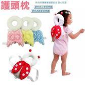 寶寶頭部保護墊 學步護頸枕 防撞墊 護頭枕 HB10702
