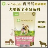 *KING WANG*PetNaturals寶天然健康嚼錠《Daily Probiotic腸胃好好》60粒/包 犬嚼錠