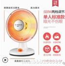 暖風機 小太陽取暖器臺式家用節能電熱扇烤...