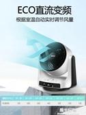 空氣循環扇家用靜音直流變頻渦輪對流扇日本落地電風扇台式遙控小 220V NMS陽光好物