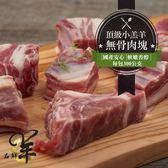 【品鮮羊】輸碼2019現折$50↗↗彰化頂級本土小羔羊肉塊(無骨)(300g/包) -無腥味 軟嫩紮實 美食推薦