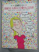 【書寶二手書T1/勵志_QGL】法國女人寫給女人的30天愛自己計劃_奧莉薇亞.圖佳