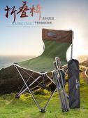戶外折疊椅便攜釣魚凳子旅行排隊馬扎小椅子沙灘露營美術生寫生椅 MKS宜品