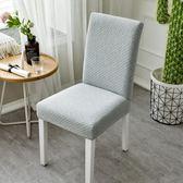 八八折促銷-椅套加厚家用連身彈力通用餐桌座椅套簡約立體凳子套罩布藝格子椅子套