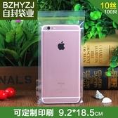 手機防塵透明包裝袋蘋果7/6splus通用華為三星小米防水密封自封袋