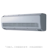 (含標準安裝)華菱定頻分離式冷氣13坪DT-800V/DN-800PV
