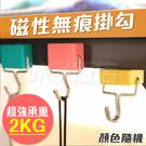 [99免運]糖果色 磁鐵掛勾 無痕掛鈎 磁性掛鉤 冰箱掛鈎 磁掛勾 磁掛鉤 磁掛鈎
